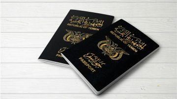 جواز السفر اليمني وقائمة الدول التي يتيح دخولها بدون تأشيرة لعام 2021