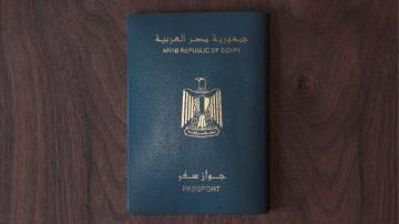 جواز السفر المصري وقائمة الدول التي يتيح دخولها بدون تأشيرة لعام 2021